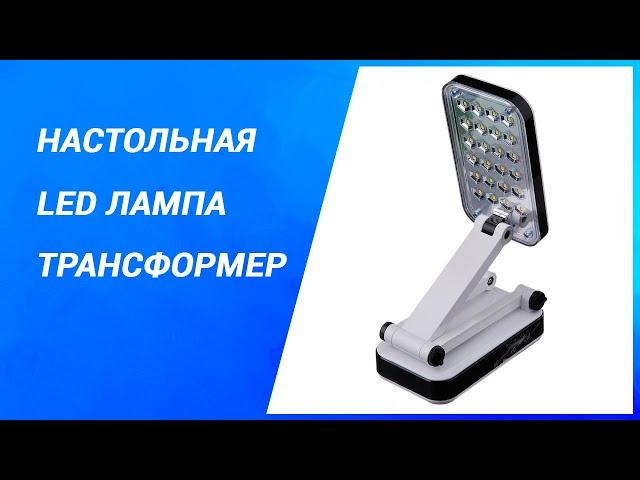 Настольная LED лампа трансформер DP LED-666 с аккумулятором