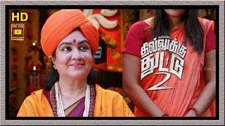 Dhilluku Dhuddu 2 Full Movie | Urvashi Intro | Santhanam Meets Urvashi to rescue from Ghost