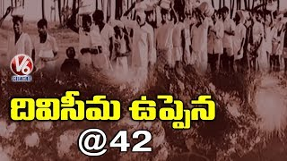 42 Years To Diviseema Cyclone In Andhra Pradesh | V6 Telugu News
