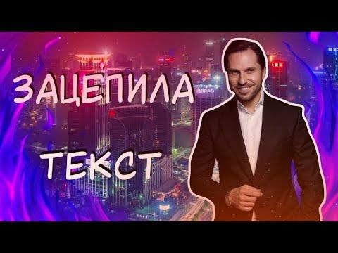 ЗАЦЕПИЛА АРТУР ПИРОЖКОВ / ТЕКСТ ПЕСНИ / 2019