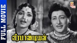 Veerapandiyan Tamil Full Movie HD | Sivaji Ganesan | Vijayakanth | Radhika | Thamizh Padam