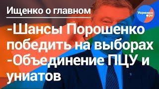 Ищенко о главном: выборы, объединение ПЦУ и униатов