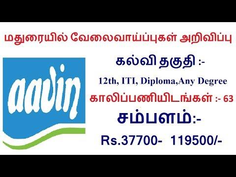 ஆவின் மதுரையில் வேலைவாய்ப்புகள் அறிவிப்பு | Aavin Madurai Recruitment 2019 in tamil