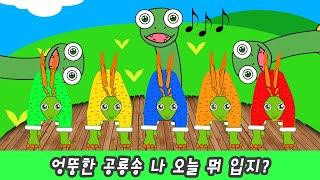 """KoreanㅣCoCosToy Dinosaurs song """"What do I wear?"""" T-rex song, Brachio song, Stego songㅣCoCosToy"""