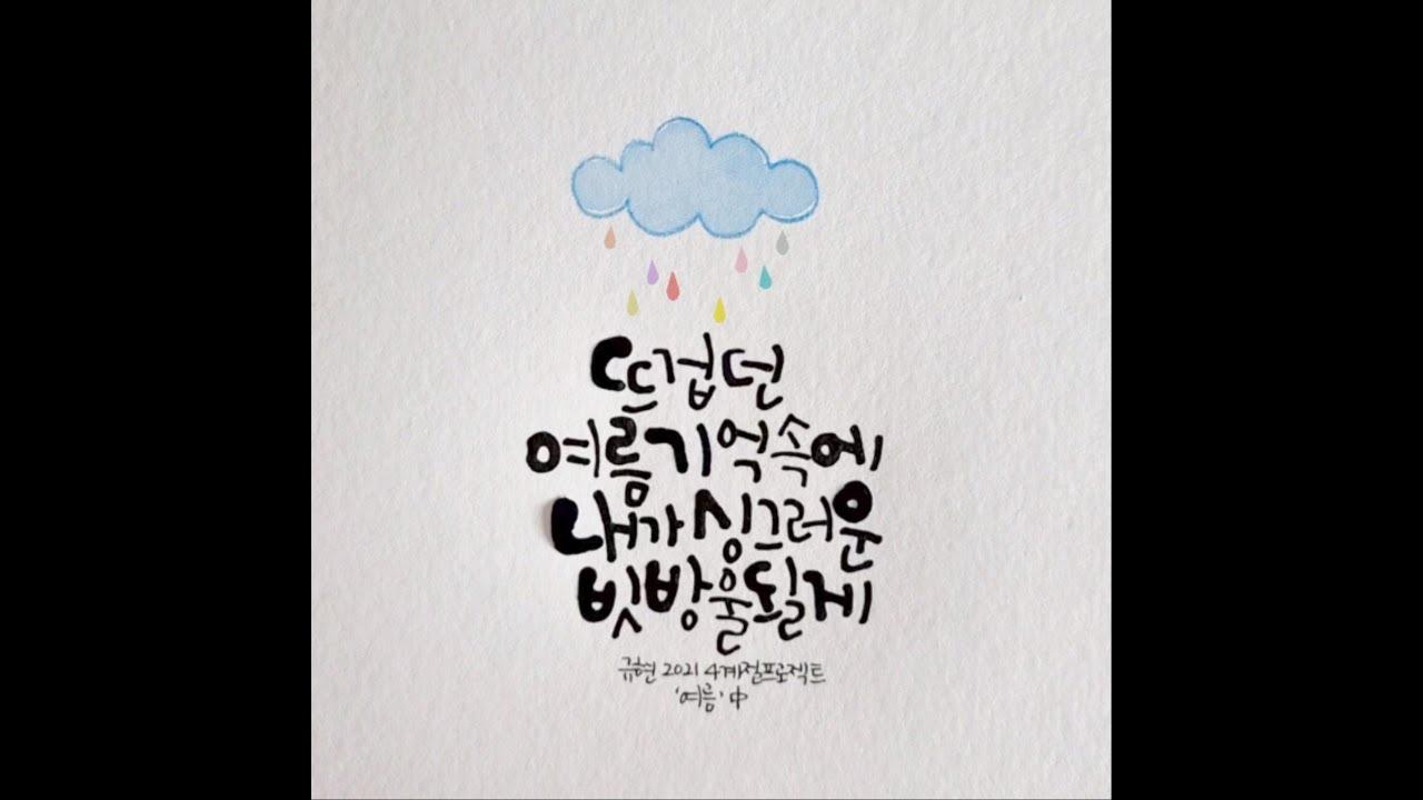 KYUHYUN 규현 '투게더 (Together)' Lyrics Calligraphy 1 #Shorts
