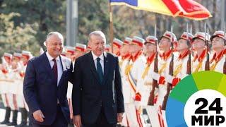 Эрдоган прибыл в Молдову с официальным двухдневным визитом - МИР 24