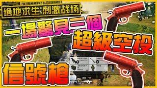 『絕地求生 刺激戰場』信號槍!! 一場驚見三個超級空投 信號槍  | PUBG手機版
