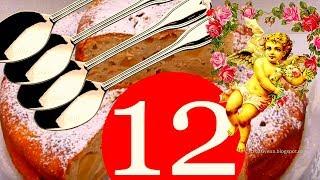 Как приготовить пирог - 12, Домашняя выпечка, легко и просто.