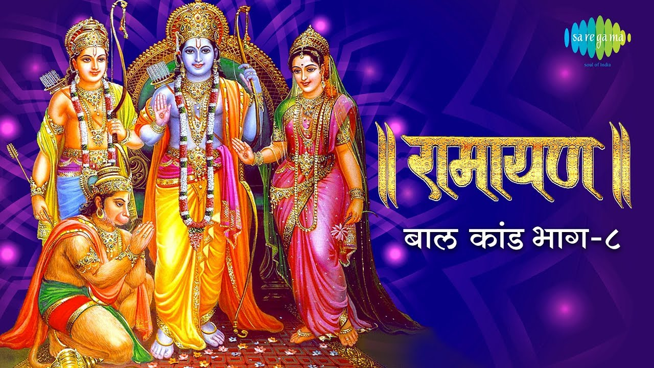 Download रामायण बाल कांड - भाग 8   Ramayan By Shailendra Bharti with simple explanation   Baal Kand Part 8