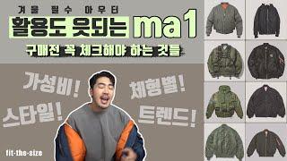 [유행없는 아우터 MA-1] 브랜드&스타일&am…