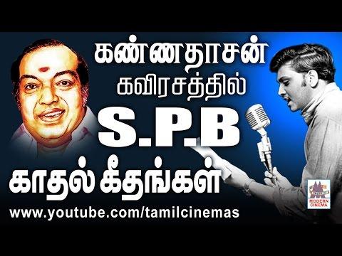Kannadasan Spb Love Songs கண்ணதாசனின் கவிரசத்தில்  SPBயின் குரல் இனிமையும்  இணைந்த காதல்பாடல்கள்