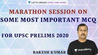 Marathon Session: Most Important MCQs [UPSC CSE/IAS Prelims Hindi 2020] Rakesh Kumar