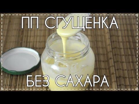 ПП Сгущенка БЕЗ САХАРА // 2 Ингредиента // Диетические Рецепты