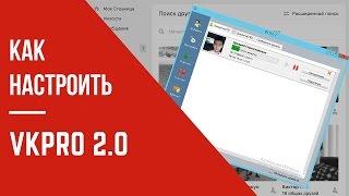 Налаштування програми VKPRO 2.0 (основні параметри)
