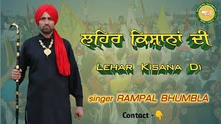 Lehar Kisana Di (Official Video) Rampal Bhumbla | New Kisan Song | Kisan Andolan | Singhu Border |