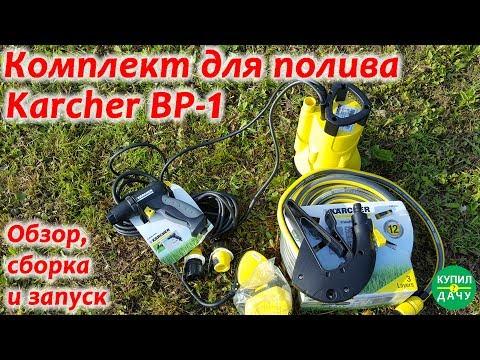 Karcher BP-1 Premium бочковый насос. Обзор, сборка и демонстрация насоса.