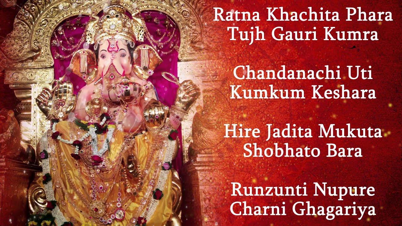 Sukhkarta Dukhharta Lyrics and Video Bhajan Song of Ganesha