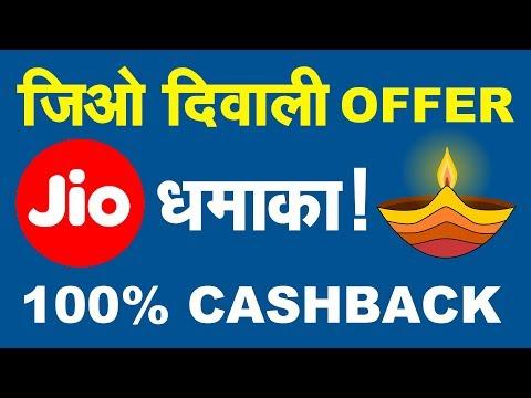 Jio Diwali Offer | 100% Cashback on ₹399 Recharge