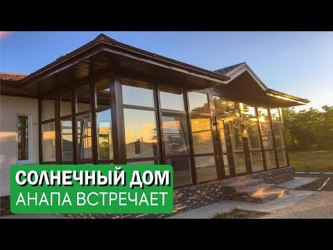 Солнечный дом в Анапе ждет жильцов. Терраса из стекла.