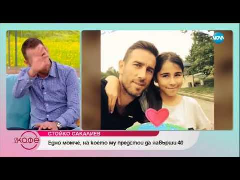 На кафе със Стойко Сакалиев (14.03.2019г.)