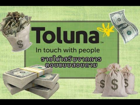 รายได้เสริมจากเว็ปไซด์ตอบแบบสอบถาม Toluna EP 2