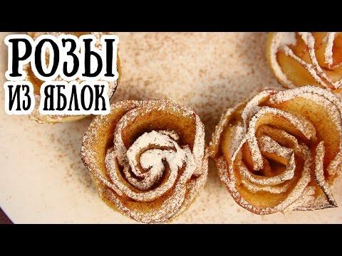 Розы из яблок к 8 марта   Рецепт слоеной выпечки  CookBook   Рецепты  без регистрации и смс