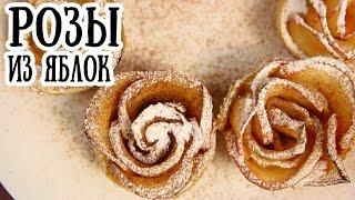Розы из яблок к 8 марта | Рецепт слоеной выпечки [ CookBook | Рецепты ]