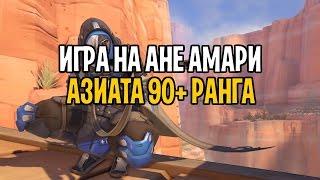 OVERWATCH АНА ГЕЙМПЛЕЙ 90+ РАНГА | КОРЕЕЦ НА АНЕ | ANA 90+ RANK GAMEPLAY