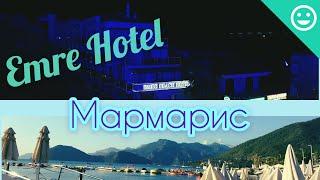 Emre Hotel Marmaris или отель с котами) Видео отзыв Эмре Отель Мармарис Турция