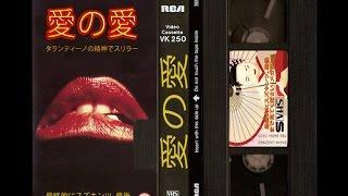 Любовная Страсть (на LED панелях - японская версия) / Love passion (on LED pannels - japanese)