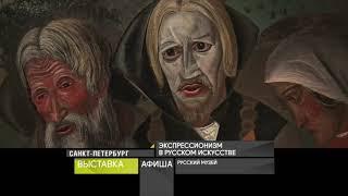 Смотреть видео Афиша. 6 октября 2018 года - Россия Сегодня онлайн
