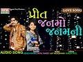 Preet Janmo Janamni - Jignesh Kaviraj - Shital Thakor - Full Audio - Super Hit Song