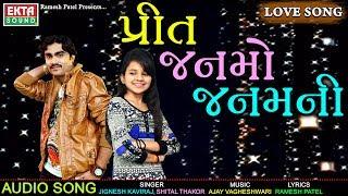Preet Janmo Janamni Jignesh Kaviraj Shital Thakor Full Audio Super Hit Song