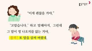 [동아출판] 7세 초능력 유아 독해 2단계 - 이야기 …