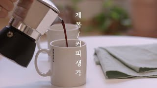 Vlog | 모카포트로 시작하는 아침. 식물관ph. 믹…