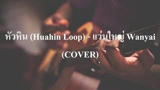 หัวหิน (Huahin Loop) - แว่นใหญ่ Wanyai (COVER by เนกึนซอก)