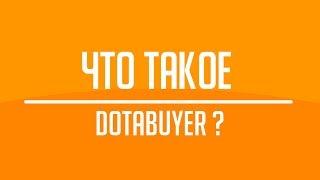 Что такое Dota Buyer?