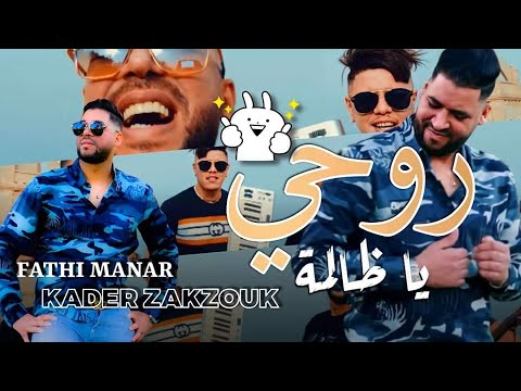 Download Fethi manar 2021- Rouhi ya dalma |2021| فتحي منار- روحي يا ظالمة ©avec zakzouk