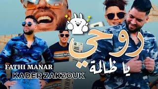 Fethi manar 2021- Rouhi ya dalma | روحي يا ظالمة ©avec zakzouk