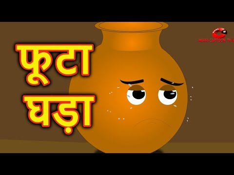 फूटा घड़ा | Hindi Cartoon Video Story for Kids | Moral Stories for Children | Maha Cartoon TV XD