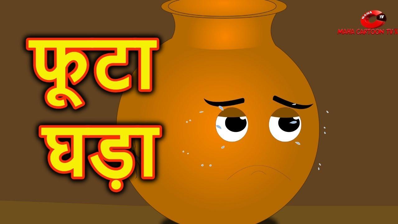 फूटा घड़ा   Foota Matka Moral Story   Hindi Cartoon Video Story for Kids