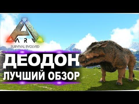 Деодон Daeodon в АРК  Лучший обзор приручение, разведение и способности  в Ark