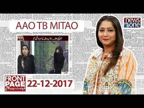 Front Page - 22-December-2017 - News One