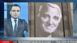 ԼՈՒՐԵՐ 13.00 | Սգո մատյան՝ Շարլ Ազնավուրի հիշատակին | «Ազատություն» TV | 02.10.2018