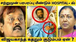 பரபரப்பு விஜயகாந்த் உடல்நிலை மீண்டும் கவலைக்கிடமா மீண்டும் தீவிர சிகிச்சை ! Vijayakanth Health Worse