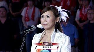 歌手の高橋洋子さんがバスケットボール女子日本代表国際強化試合2018 三...