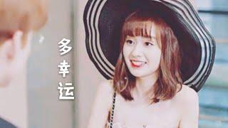 多幸運 - 天蝎女紙(女声版)🎵史上最好聽的女生版 MV版  Chinese Love Song原唱韩安旭