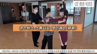 댄스스포츠 전문 스튜디오 댄스박스 개인레슨 수업 모습☆…