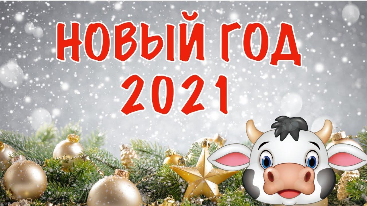 НОВЫЙ ГОД 2021 КАК ВСТРЕЧАТЬ, ЧТО ПРИГОТОВИТЬ, ЧТО ПОДАРИТЬ