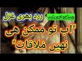 Download wasi shah poetry | Ab toh mumkin hi nahi | female voice | best urdu poetry |wasi shah sad ghazal MP3 song and Music Video
